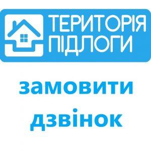 Салон Територія Підлоги Львів